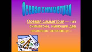 презентация по геометрии на тему движение 9 класс