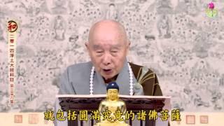 淨空法師:【想到極樂世界,又想學地藏王菩薩,行不行?】