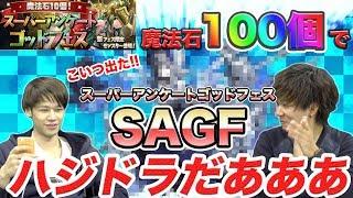 【パズドラ】LUKAが配布魔法石100個でスーパーアンケートゴッドフェス!!
