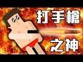 如何打手槍-第一集(握槍)-2/2