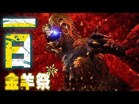 【Shapy Live】PS4魔物獵人世界/MHW-邊打邊聊#151-一日星辰!一日金羊!
