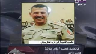 بالفيديو.. خالد عكاشة: منفذى اغتيال