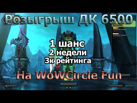 Розыгрыш бис Адк с ШМ (wowcircle Fun)