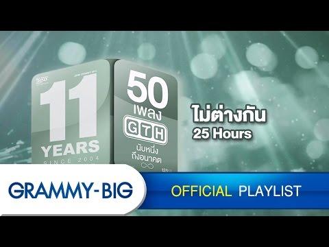 รวมเพลงฮิตค่าย GTH - MP3 GTH 11 ปี นับหนึ่งถึงอนาคต [GRAMMY BIG]