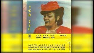 Hirut Bekele - Libe Ende Abay Wuha ልቤ እንደ አባይ ውሃ (Amharic)