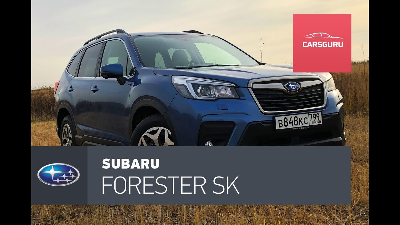 Subaru Forester SK. Грендайзер идет на пенсию.