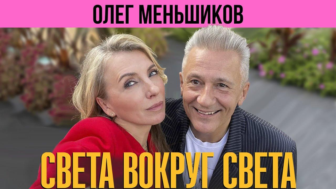 Олег Меньшиков: про моду, дружбу и любовь