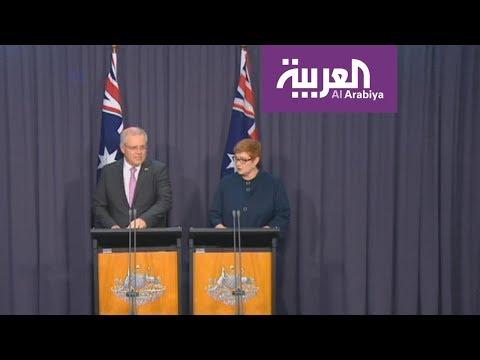 أستراليا .. توجه لنقل السفارة إلى القدس  - نشر قبل 4 ساعة