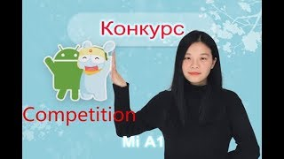 Xiaomi mi A1+Competition-Free prizes /Конкурс-розыгрыш