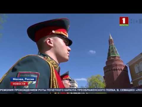 Венок от посольства Беларуси возложили сегодня в Москве