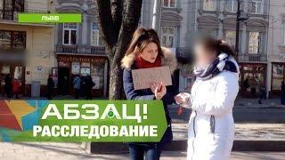 Украинские города, в которых можно построить карьеру за 1 день  Ч 2   Абзац!   14 03 2017