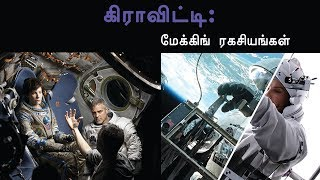 கிராவிட்டி - மேக்கிங் ரகசியங்கள் | ஒளிப்பதிவில் புதுமை | Gravity Tamil | Gravity Behind the Scenes