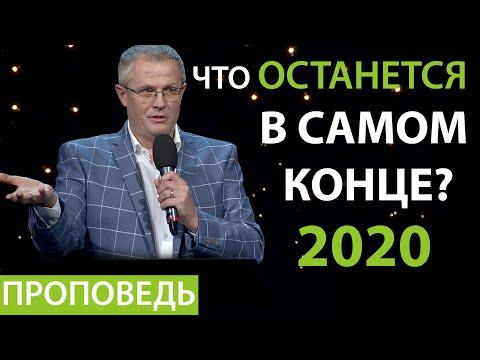 Что останется в самом конце? Новогодняя проповедь 2020 Александр Шевченко
