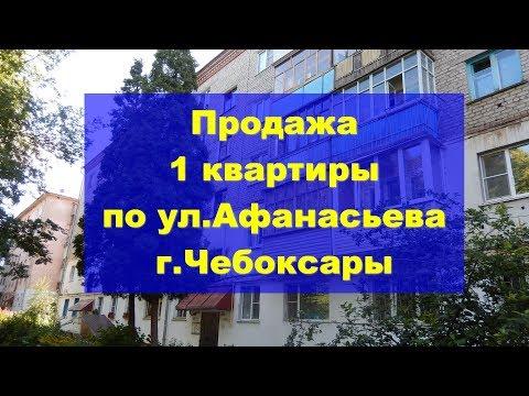 1 квартира Чебоксары Афанасьева