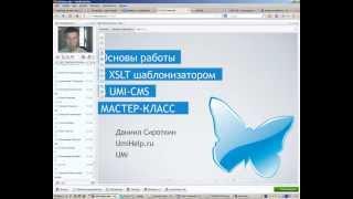 Вебинар от umihelp.ru: базовый курс по XSLT-шаблонизатору (UMI.CMS)