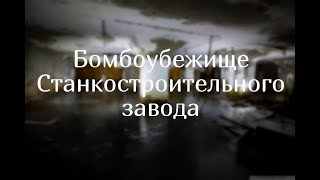 Заброшенное бомбоубежище станкостроительного заводу  Карелия Петрозаводск