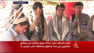غارات مكثفة للتحالف على مواقع الحوثيين بمأرب