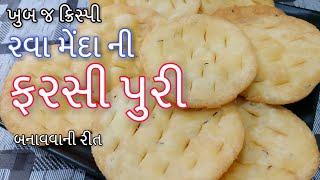 Rava Mainda ni Farsi Puri - રવ મદ ન ફરસ પર બનવવન રત -  How to make Fasri Puri at Home