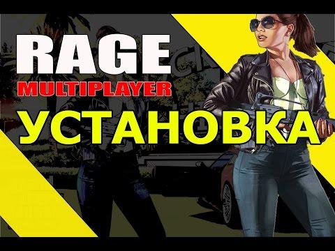 КАК УСТАНОВИТЬ,ЗАПУСТИТЬ RAGE Multiplayer ?
