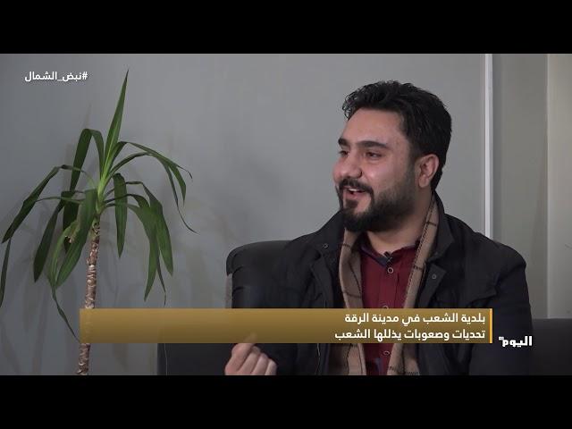 نبض الشمال.. بلدية الشعب في مدينة الرقة تحديات وصعوبات يذللها الشعب
