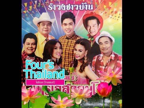 ลาสาวภูไท - บรรพต + เมียพี่มีชู้ - สมชาย + หลงป่า - มนต์ + เทพธิดาผ้าซิ่น - เสนา [Official MV]