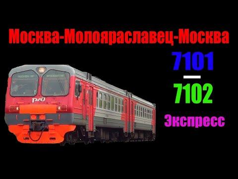 Пригородные поезда-экспрессы Москва - Малоярославец - Москва