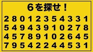 【IQテスト】15秒以内に数字を全部みつけられたら天才?観察能力をあげる頭の体操(数字探し)