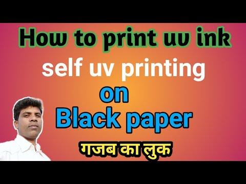 How To Print Uv Ink || Self Uv Printing