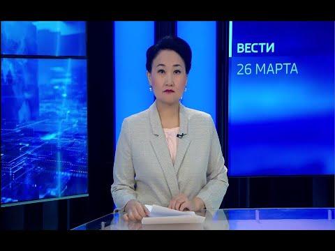 Вести Бурятия. 17-00 Эфир от 26.03.2020