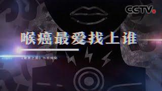 《健康之路》 20201217 喉癌最爱找上谁| CCTV科教 - YouTube