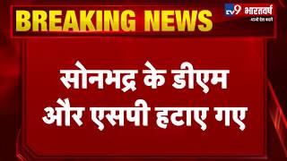 Breaking Sonbhadra हत्याकांड मामले में बड़ी कार्रवाई DM और SP हटाए गए
