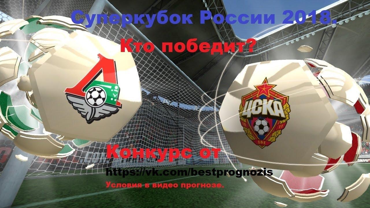 ЦСКА – Локомотив. Прогноз матча РФПЛ