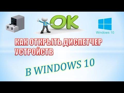 Как открыть диспетчер устройств в Windows 10.Где в виндовс 10 диспетчер устройств.