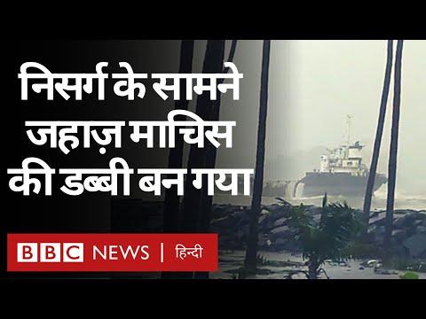 Nisarga Cyclone : Mumbai समेत Maharashtra में तबाही, जहाज़ के हिचकोले, बाइक का उड़ना, गाड़ी चकनाचूर