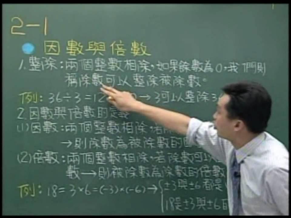 張弘毅國中數學教學DVD-因數與倍數-第1段 - YouTube