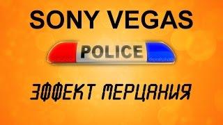 Эффект мерцания в Sony Vegas. Уроки видеомонтажа в Сони Венас