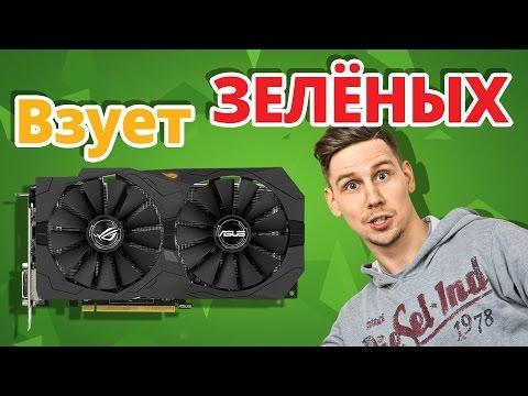 НЕДОРОГАЯ видеокарта ➔ Обзор ASUS Radeon RX470 Strix