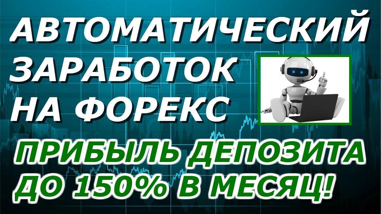 Автоматический заработок на форекс 2019Заработок на автомате от $ 20 долларов в сутки!