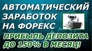 Автоматический заработок на форекс 2019. Реально можно заработать прибыль от 50 до 150% в месяц!