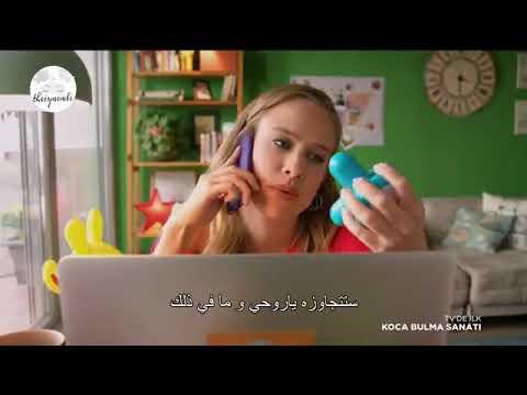 فلم تركي كوميدي | فن إيجاد الزوج | مترجم كامل