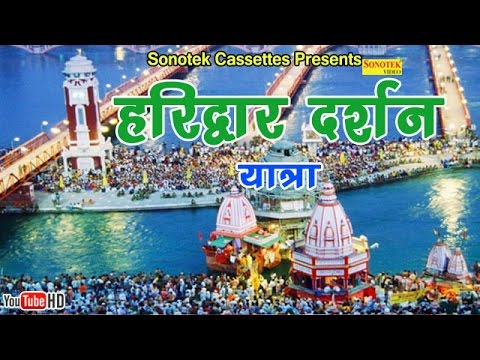 हरिद्वार दर्शन यात्रा  || Hindi Devotional Travel With Guide