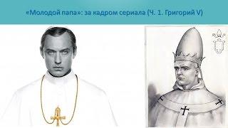 Молодой папа: за кадром сериала. Ч. 1. Григорий V