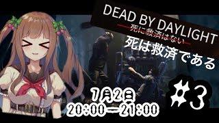 [LIVE] 【Dead by Daylight/初心者 】ちえりが鬼ごっこする#3。・ч・。【アイドル部 】