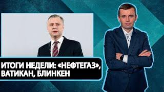 Руслан Бортник подводит итоги недели Витренко вместо Коболева Блинкен Зеленский без Путина