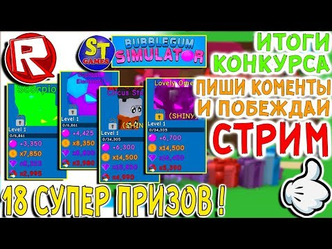 Роблокс СТРИМ РАЗДАЧА ПИТОМЦЕВ ПОБЕДИТЕЛЯМ в СИМУЛЯТОР ЖВАЧКИ! топ питомцы! ROBLOX по русски