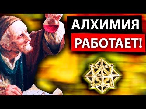 АЛХИМИЯ РАБОТАЕТ! / Превращение свинца в золото / Трансмутация металлов / Научный взгляд на алхимию