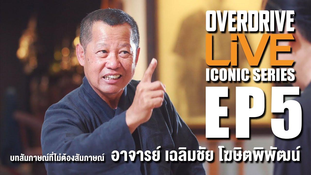 OVERDRIVE LiVE EP5 - บทสัมภาษณ์ที่ไม่ต้องสัมภาษณ์ อาจารย์ เฉลิมชัย โฆษิตพิพัฒน์