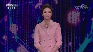 《中国文艺》 20200108 跨界也精彩| CCTV中文国际