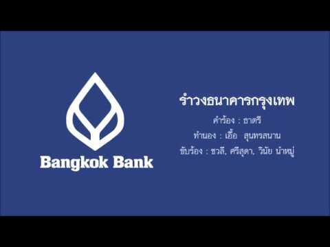 รำวงธนาคารกรุงเทพ - ชวลี, ศรีสุดา, วินัย นำหมู่
