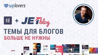 JetBlog — темы для блогов и порталов больше не нужны. Подробный обзор дополнения для Elementor
